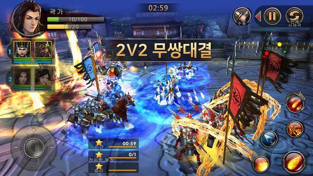 대삼국지 screenshot 2