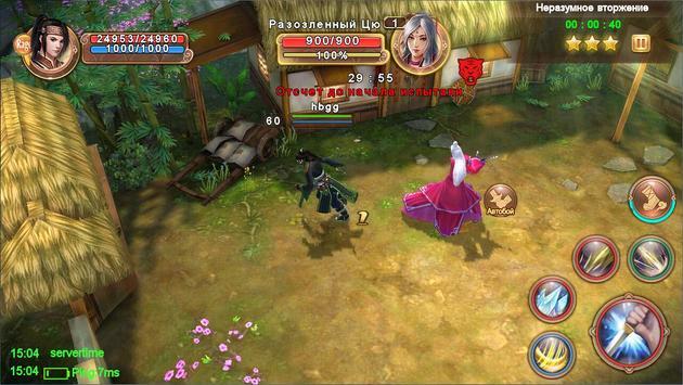 Легенды кунг фу: Сага - игра скриншот 5