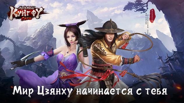 Легенды кунг фу: Сага - игра скриншот 12