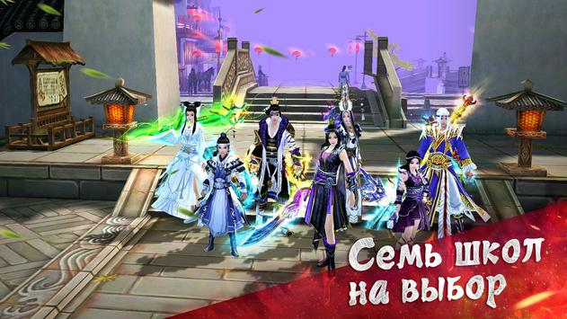 Легенды кунг фу: Сага - игра скриншот 8
