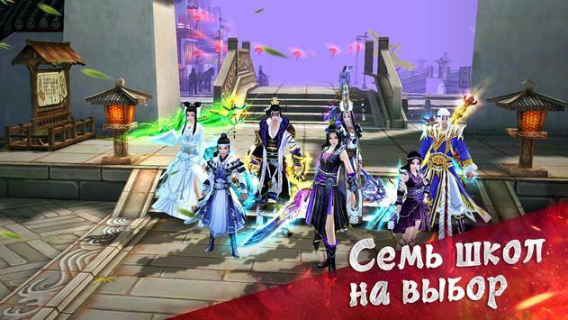 Легенды кунг фу: Сага - игра скриншот 2