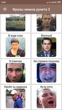 Фразы мемов рунета 2 screenshot 7