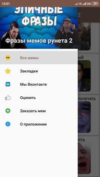 Фразы мемов рунета 2 screenshot 2