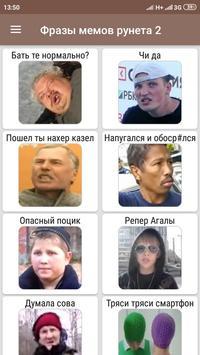 Фразы мемов рунета 2 screenshot 4