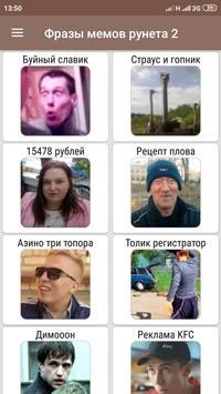 Фразы мемов рунета 2 screenshot 5