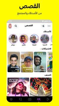 Snapchat تصوير الشاشة 3
