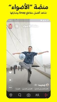 Snapchat تصوير الشاشة 4