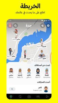 Snapchat تصوير الشاشة 6