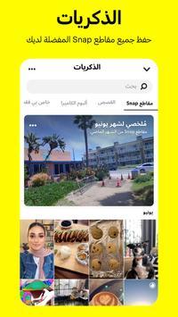 Snapchat تصوير الشاشة 7