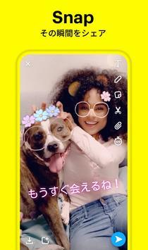 Snapchat ポスター