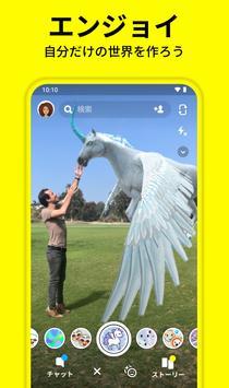 Snapchat スクリーンショット 2