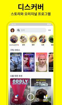 Snapchat 스크린샷 4