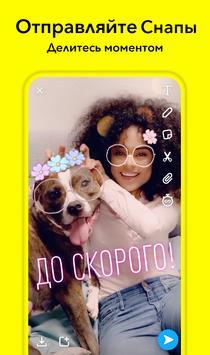 Snapchat постер