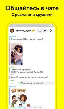 Snapchat скриншот 1