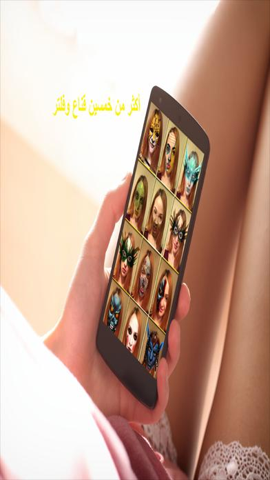 برنامج فلاتر سناب شات و تغيير الوجه For Android Apk Download