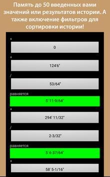 Construction Calculator скриншот 2