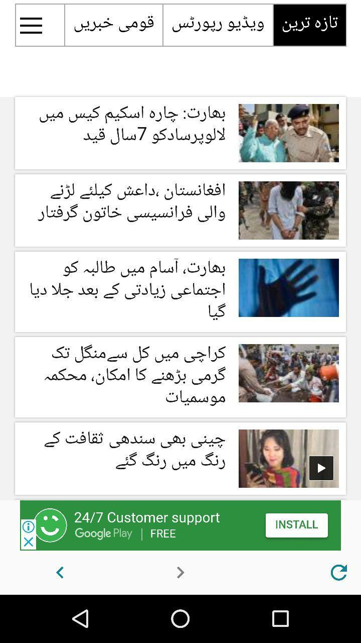 Jang Newspaper for Android - APK Download
