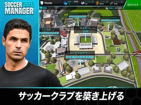 Soccer Manager 2021 - サッカーマネジメントゲーム スクリーンショット 12