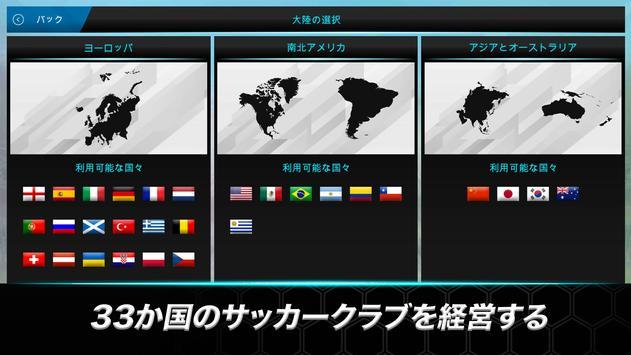 Soccer Manager 2021 - サッカーマネジメントゲーム スクリーンショット 1