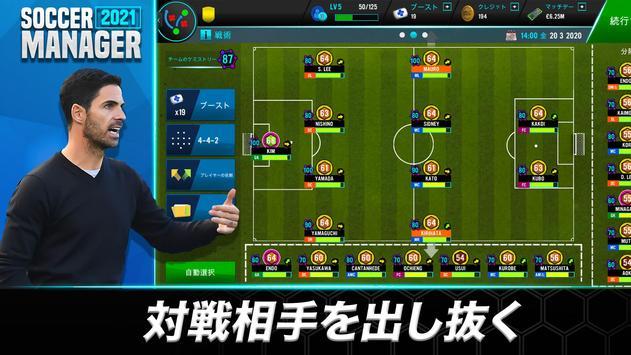 Soccer Manager 2021 - サッカーマネジメントゲーム スクリーンショット 4