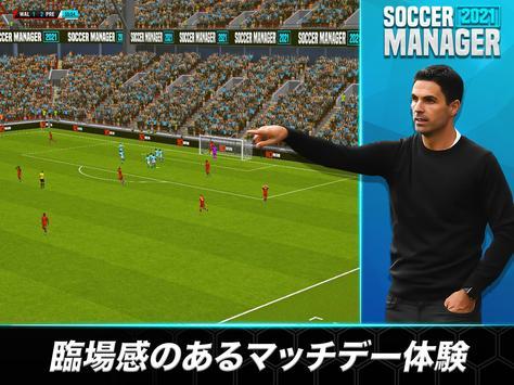 Soccer Manager 2021 - サッカーマネジメントゲーム スクリーンショット 5