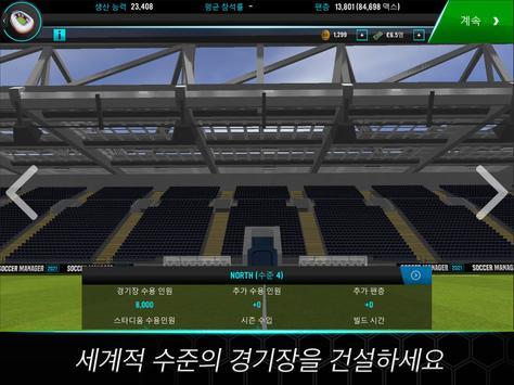 Soccer Manager 2021 - 축구 관리 게임 스크린샷 13