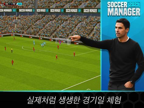 Soccer Manager 2021 - 축구 관리 게임 스크린샷 5