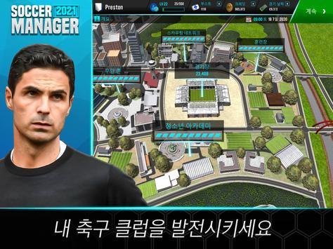 Soccer Manager 2021 - 축구 관리 게임 스크린샷 7
