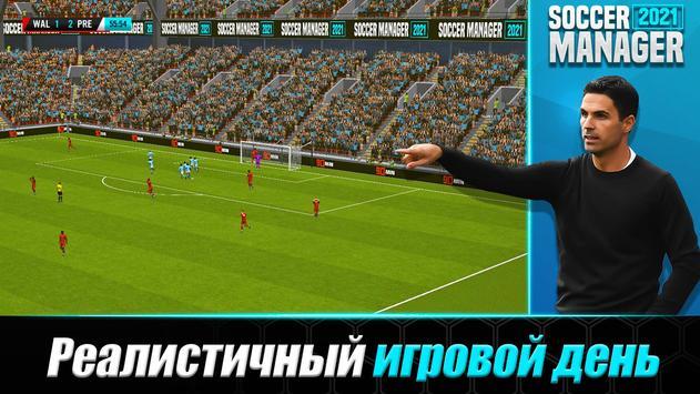 Soccer Manager 2021 - Игра футбольного менеджера постер
