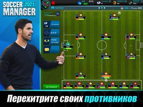 Soccer Manager 2021 - Игра футбольного менеджера скриншот 14