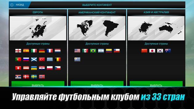 Soccer Manager 2021 - Игра футбольного менеджера скриншот 1