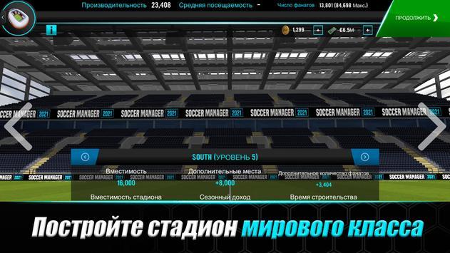 Soccer Manager 2021 - Игра футбольного менеджера скриншот 3