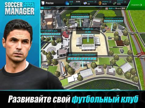 Soccer Manager 2021 - Игра футбольного менеджера скриншот 7