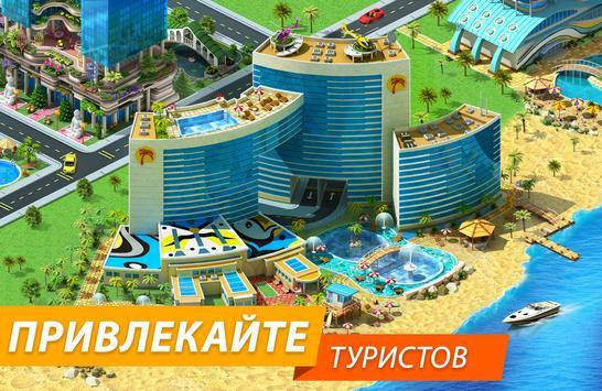 Megapolis. Создайте идеальный город! скриншот 4