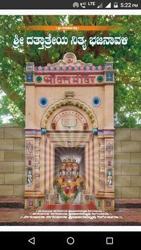 Shri Datta Bhajanavali poster