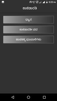 Shri Datta Bhajanavali screenshot 4