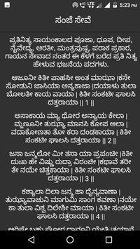 Shri Datta Bhajanavali screenshot 5