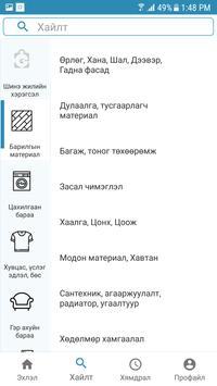 OLZ.mn screenshot 1