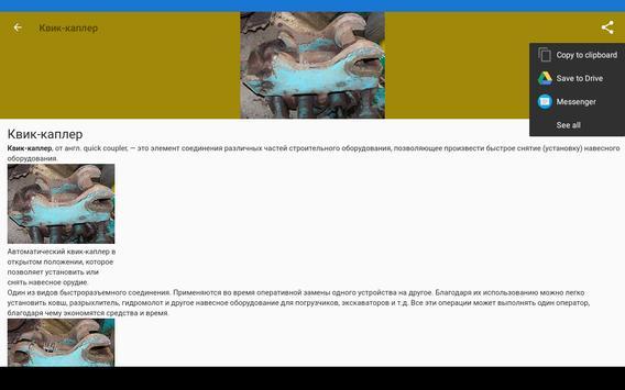 Детали машин и механизмов скриншот 8
