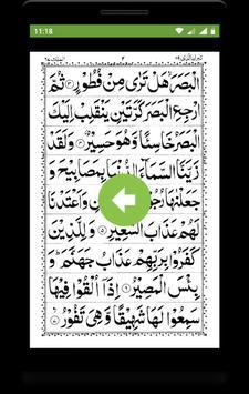 Surah Mulk screenshot 1