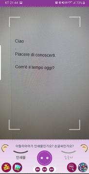 찍번 : 사진찍어 이탈리아어번역 - 이탈리아어사전 screenshot 1