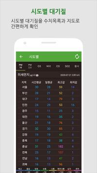 대기오염정보 screenshot 3