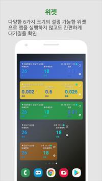 대기오염정보 screenshot 1