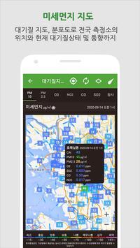 대기오염정보 screenshot 2