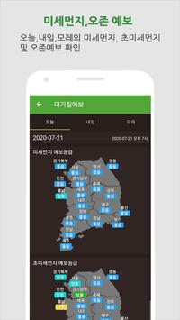 대기오염정보 screenshot 4