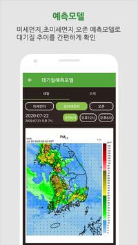 대기오염정보 screenshot 5