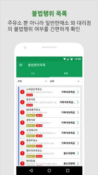 주유9(주유소/충전소 가격비교, 불법주유소 알림) screenshot 6