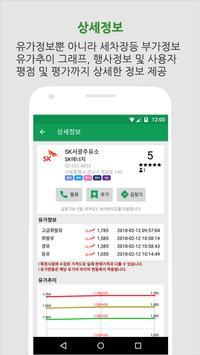 주유9(주유소/충전소 가격비교, 불법주유소 알림) screenshot 1