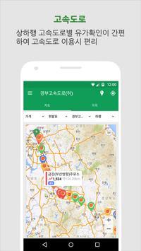 주유9(주유소/충전소 가격비교, 불법주유소 알림) screenshot 3
