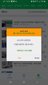 거북아이-거북목/눈보호/중독예방/문자알림/장시간핸드폰사용금지 screenshot 4